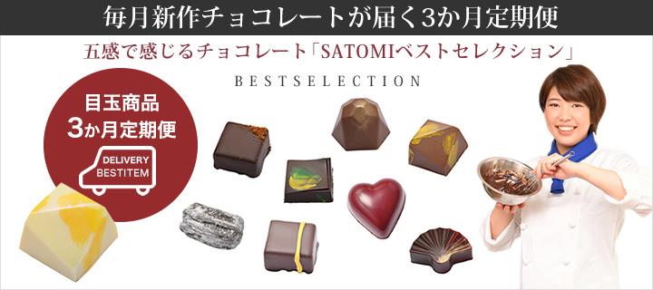 毎月新作のチョコレートが届く3ヶ月定期便