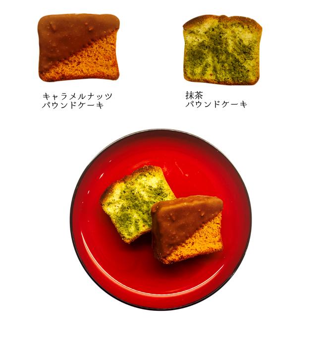 焼き菓子セットパウンドケーキ