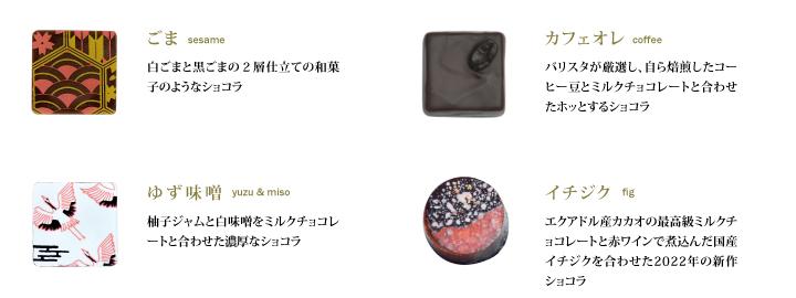 チョコレートの種類4